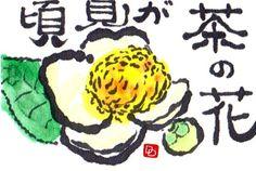 etegami -- tea blossom