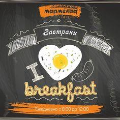 """#мармелад  НОВОЕ меню завтраков в кофейне """"Мармелад""""!🎉В нашем утреннем меню что-нибудь подходящее найдут все: и тот, кто считает, что завтрак - это главная пища дня, и тот, кто предпочитает просто выпить чашечку кофе!☕ Каша из полбы, йогурт собственного производства, кесадилья с курицей и ветчиной, запеченные багеты, необычный кисель из клюквы и ещё много всего вкусного! Ждем Вас в кофейне """"Мармелад""""!😉 #morning #goodmorning #goodtime #tastyfood  Наш адрес: пр. Ермакова 9а, БЦ Сити  Yummery…"""