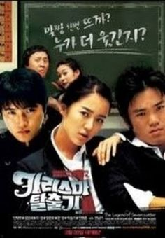 The Legend of Seven Cutter    - FULL MOVIE - Watch Free Full Movies Online: click and SUBSCRIBE Anton Pictures  FULL MOVIE LIST: www.YouTube.com/AntonPictures - George Anton -     http://viewster.com - watch MORE free movies on http://www.viewster.com    Republic of Korea (2006) Hansoo Jung encounters misunderstanding events wherever he goes, because his name is the same as the school gang captain's. As usual, his first day after transfer becam...