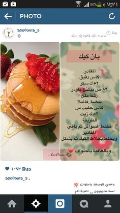 بان كيك.. Arabic Sweets, Arabic Food, Sweets Recipes, Cooking Recipes, Birthday Sweets, Cake Packaging, Food Garnishes, Tasty, Yummy Food
