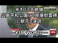 【KSM】米オバマ大統領、広島平和公園にて原爆慰霊碑に献花し演説 被爆者と握手し抱擁を交わす場面も 俺は感動した