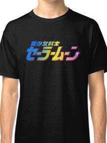 sailor moon Camiseta clásica