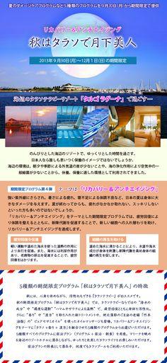 """""""タルゴ ラグーナ""""WEBインフォグラフィック2013秋 Event Ticket, Atelier"""