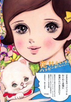 昭和少女を魅了した、花村えい子のチャーミングな作品集