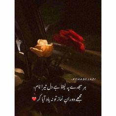 Love Quotes In Urdu, Muslim Love Quotes, Urdu Love Words, Love Picture Quotes, Poetry Quotes In Urdu, Love Poetry Urdu, Islamic Love Quotes, Urdu Quotes, Qoutes