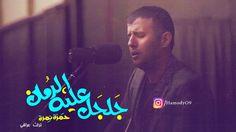 جلجل عليه الرمان - حمزة نمرة / فلكلور عراقي ( تراث ) - YouTube
