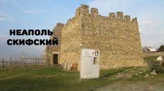 Неаполь Скифский. Что посмотреть в Крыму