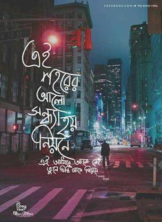 Love Quotes Photos, Love Quotes Funny, Wish Quotes, Inspirational Quotes About Love, Love Quotes For Her, Bengali Love Poem, Love Quotes In Bengali, Tagore Quotes, Heartbreak Wallpaper