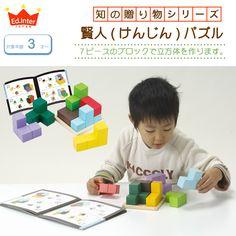 【送料無料】 賢人パズル 【脳力パズル】【知育玩具】【子供家具】