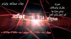 زفة راشد الماجد منضرت لعيون غرشوبه مثلها حلوه وجذابه باسم امنه 0502699005