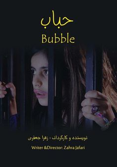 Images from the short film Bubble an Official Selection of the 2016 #somethingwickedfilmfestival Make sure to purchase your tickets for the event this August 12-14 #filmfestival #screeningschedule #filmlover #film #indiefilm #persianfilm