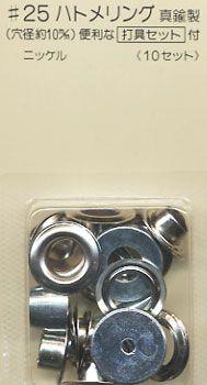 ハトメリング #25 ニッケル 穴径約10mm 10セット サンコッコー 11-86