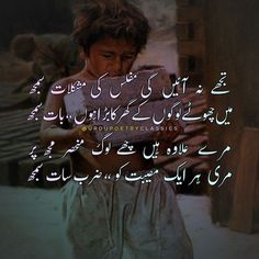 3160 Best Poetry fever images in 2019 | Poetry quotes, Quotes, Urdu