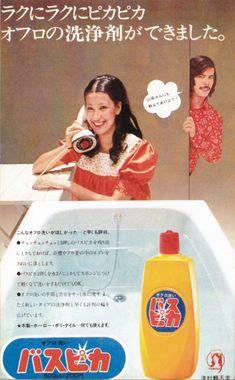 津村順天堂 バスピカ 広告 1973