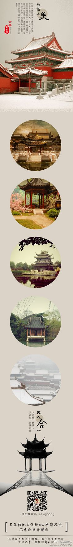 the harmonious beauty of Chinese buildings. 中国建筑