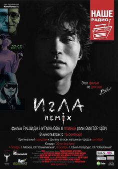 Игла Remix (Igla Remix)