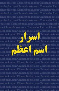 Free Books To Read, Free Pdf Books, Books To Read Online, Reading Online, Free Ebooks, Islamic Books Online, Islamic Books In Urdu, Islamic Phrases, Oxford Books