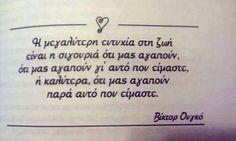 εικόνα ανακαλύφθηκε από Lena_ziloudi. Ανακάλυψε (και αποθήκευσε!) τις δικές σου εικόνες και βίντεο στο We Heart It Book Quotes, Me Quotes, Greek Quotes, Word Out, Great Words, Live Love, Favorite Quotes, Texts, Poems