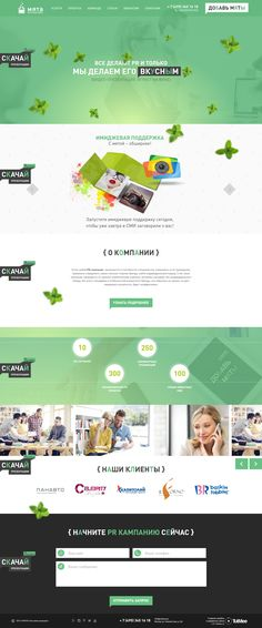 Landing page for PR-agency Mint  web design / landing page / website / graphic design / from scratch / PR / agency