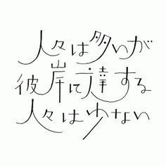 Typo Logo Design, Lettering Design, Word Design, Text Design, Japan Logo, 2 Logo, Japanese Typography, Japanese Words, Writing Words