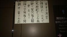 (5) #今日の演目 - Twitter検索by @patarilo88  3月27日
