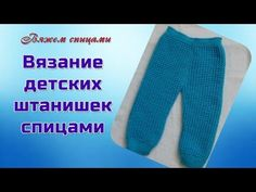 Детские штанишки . Обсуждение на LiveInternet - Российский Сервис Онлайн-Дневников
