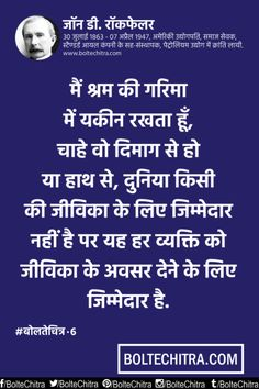 J D Rockefeller Quotes in Hindi with Images Part 6 Hindi Quotes, Qoutes, Dhirubhai Ambani, Swami Vivekananda Quotes, Gk Knowledge, Self, Faith, Thoughts, Feelings