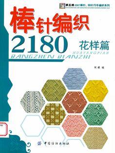2180 УЗОРОВ СПИЦАМИ - Huayangpian Gouzhen Bianzhi vol2 2180 2007