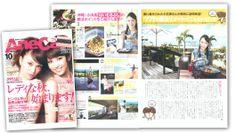 【anecan】発行 株式会社 小学館  日付 2012年10月号  掲載ページ Let's「菌活」
