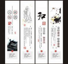 中国风企业形象图片