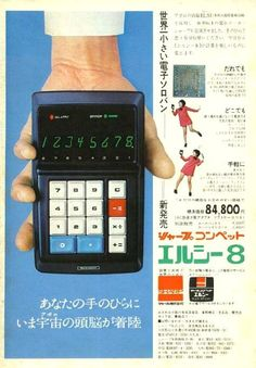 70s pocket calculator print ad from Japan.
