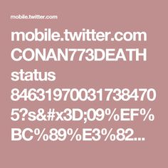 mobile.twitter.com CONAN773DEATH status 846319700317384705?s=09%EF%BC%89%E3%82%92%E3%83%81%E3%82%A7%E3%83%83%E3%82%AF
