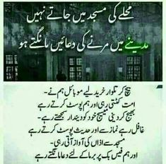 Today's generation s reality Urdu Quotes Islamic, Islamic Messages, Quotations, Qoutes, Excellence Quotes, Islam Muslim, Queen Quotes, Alhamdulillah, Short Stories