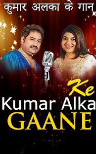 Kumar and Alka Songs watch best songs of Kumar Sanu songs and Alka Yagnik Songs. Kumar Alka Songs best app to watch great songs Best Old Songs, Hindi Old Songs, Song Hindi, Greatest Songs, Free Mp3 Music Download, Mp3 Music Downloads, Kishore Kumar Songs, Dhoom 2, Kumar Sanu
