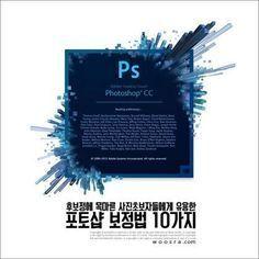 포토샵 Tourism tourism authority of thailand Web Design, Tool Design, Layout Design, Photoshop Photography, Creative Photography, Photography Tips, Typo Poster, Poster Layout, Photoshop Tips