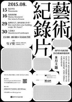 澳門中央圖書館-DVD館藏專題放映 on Behance