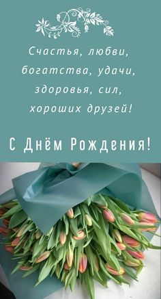 Happy Birthday Flower, Happy Birthday Pictures, Happy Birthday Greetings, Happy B Day, Lets Celebrate, Holidays And Events, Birthday Cards, Quotes, Cards