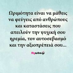 🇬🇷 Text Quotes, Love Quotes, Feeling Loved Quotes, Human Behavior, Greek Quotes, Wise Words, Lyrics, Wisdom, Messages