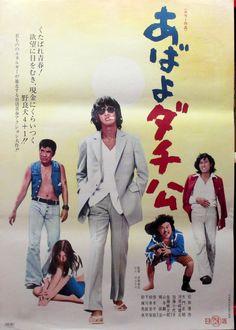 Cinema Movies, Film Movie, Old Movies, Vintage Movies, Cinema Posters, Movie Posters, Film Poster, Japanese Film, Korean Drama