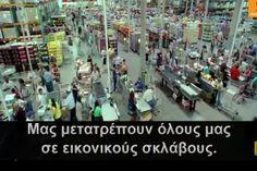 Είμαστε Κορόιδα όλοι μας ΞΥΠΝΗΣΤΕ !Το στημένο κόλπο του Συστήματος! Ένα Βίντεο που πρέπει να δούμε όλοι! City Photo