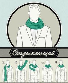6 способов завязывать шарф.