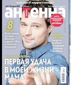 "Danila for ""ANTENNA MAGAZINE"", March 2015 Danila Kozlovsky, Russian Men, Vampire Academy, Man Alive, The Guardian, Fandoms, Actors, Brazil, March"