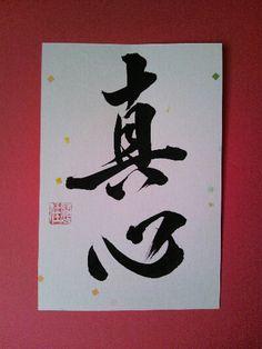Brush marvels of east asia pinterest - Symbole zen attitude ...