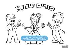 Below you will find free coloring pages. They are meant for educational and personal use only. Happy Purim, Free Downloads, Free Coloring Pages, Bible, Animation, Plates, Colour, Cartoon, Fictional Characters