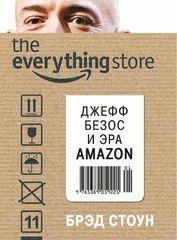 Эта книга — история успеха и расследование одновременно. Рассказ о том, как, пережив крах пузыря доткомов, Amazon сумел обойти конкурентов и начать свою беспрецедентную экспансию по странам и отраслям. Расследование того, как устроена одна из самых необычных на сегодняшний день компаний планеты, которой принадлежат не только самый известный интернет-магазин, но и фирмы робототехники, облачных технологий, космические проекты и СМИ.