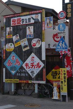 Vintage Japanese Signboards