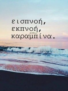 Find images and videos about funny, quotes and lol on We Heart It - the app to get lost in what you love. Funny Greek Quotes, Funny Picture Quotes, Funny Pictures, Funny Quotes, Funny Memes, Boy Quotes, Happy Quotes, Life Quotes, Boxing Quotes