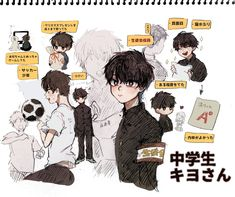 Ao No Exorcist, Blue Exorcist, Character Inspiration, Character Art, Little Nightmares Fanart, Cool Drawings, Art Inspo, Art Sketches, Haikyuu