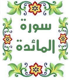 سورة المائدة / ترتيل : عبد الباسط