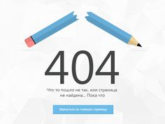 404 page by Ron Evgeniy